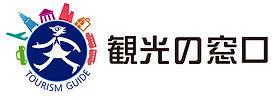 logo 観光の窓口のコピー.jpg
