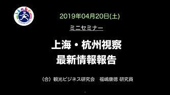 上海・杭州視察最新情報20190420.jpg