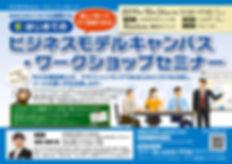 bcc_201910_BMC_A3_sample (1)-1.jpg