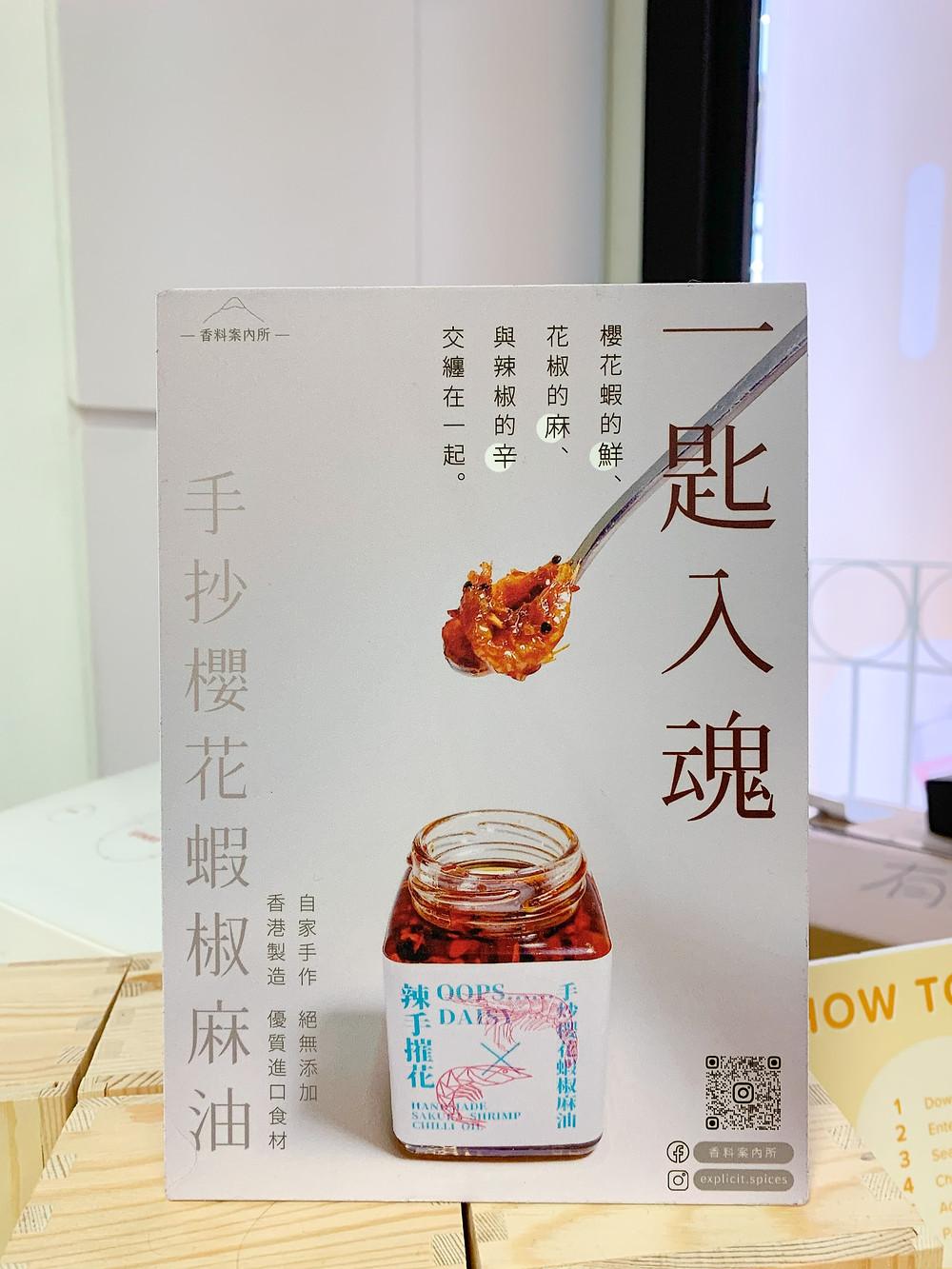 A jar of handmade sakura shrimp chili oil by @explicit.spices