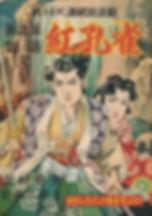 新諸国物語 紅孔雀 (昭和30年1月).jpg