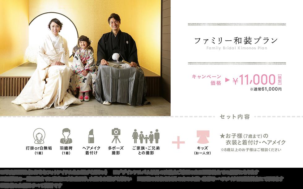 familyplan_002.png