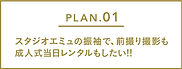 plan01SP.jpg