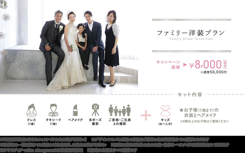 familyplan_001.png