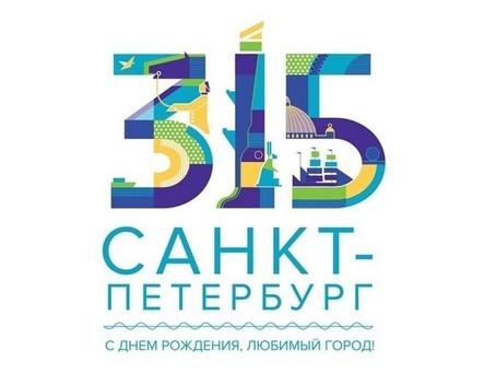 315-years Anniversary of Saint Petersburg