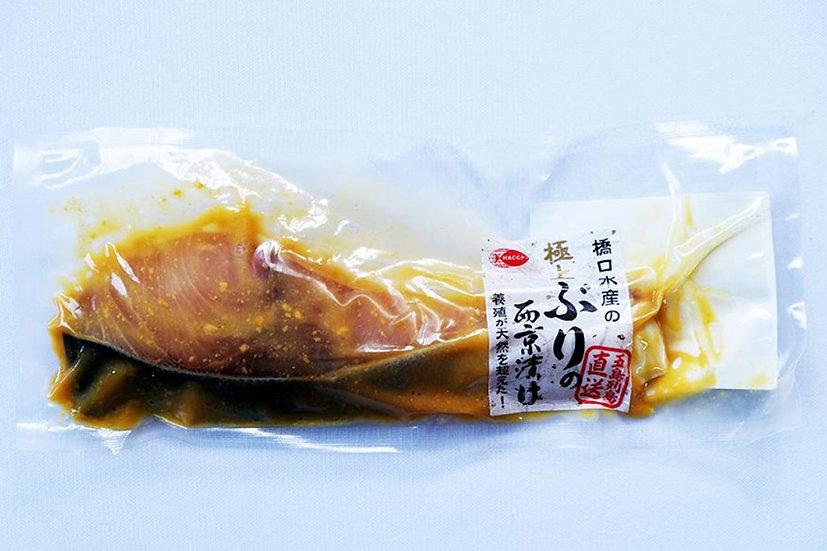 極上ブリ西京焼漬け Marinated Yellowtail (Miso Paste)