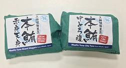 三崎漁港直送! 本マグロ食べ比べセット From Japan, Blue Fin Tuna set