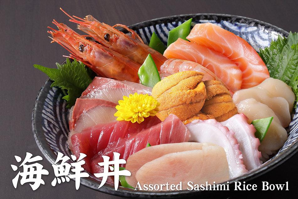 海鮮丼rev3.jpg