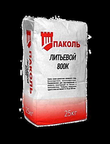 Литьевой800к-1.png
