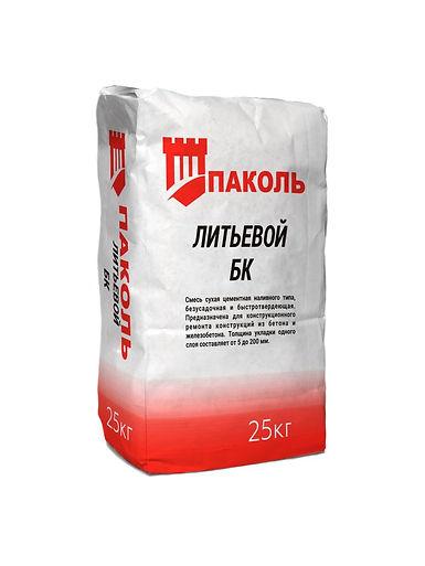 Литьевой_БК.jpg