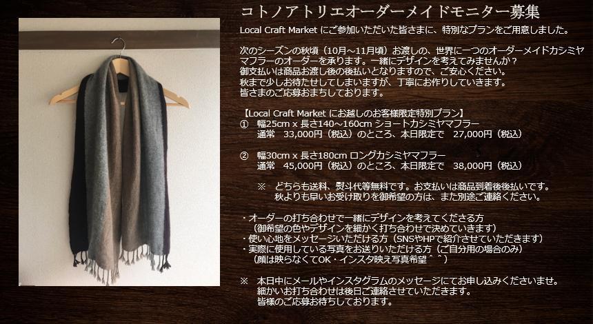 コトノアトリエ モニター募集20210221.jpg