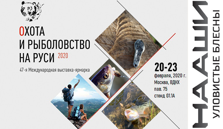 Нааши ловят на выставке охота и рыболовство на руси 2020