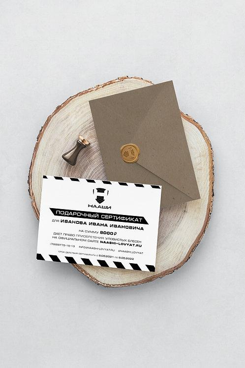Подарочные сертификаты от НААШИ