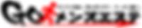 gomen-banner-200-40w.png