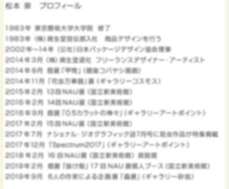 松本泉略歴最新版2019.jpg