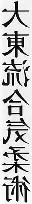 daito ryu aiki kondo