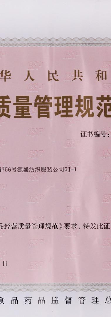 5、GSP证书 彩色.jpg