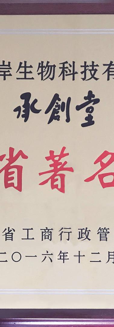 5、承创堂(福建知名商标).jpg