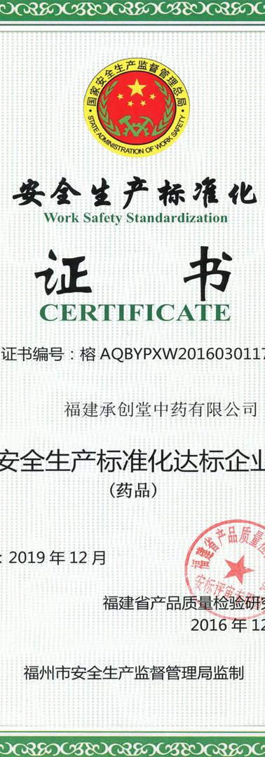 8、承创堂安全生产标准化证书.jpg