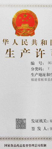 3、海诚生产许可证(正本).JPG
