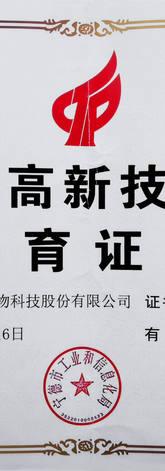 2、福建省高新技术企业培育证书-省高.jpg