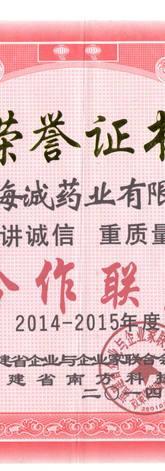 13、海诚企业合作联盟单位_看图王.jpg