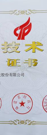 1、柘参生物科技企业证书-国高.jpg