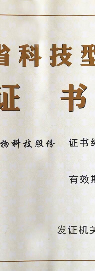 8、柘参福建省科技型企业.jpg