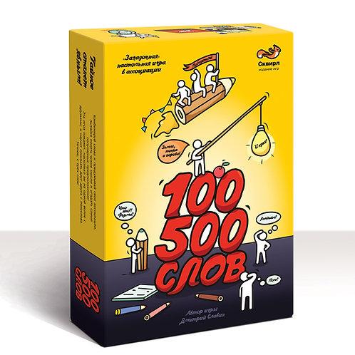 100500 СЛОВ. Загадочная игра  в ассоциации