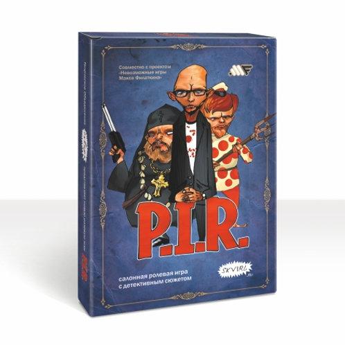 «ПИР»/P.I.R. Салонная игра-детектив