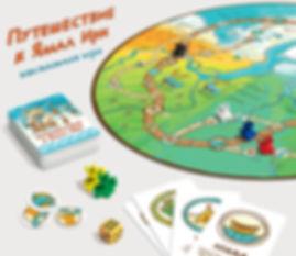 настольная игра Ямал Ири, путешествие