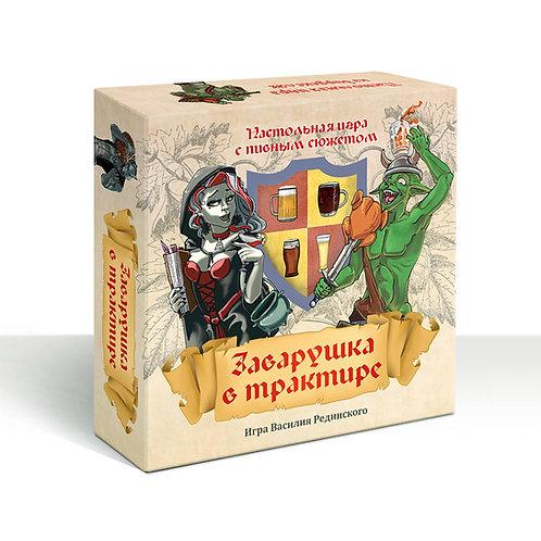 ЗАВАРУШКА В ТРАКТИРЕ. Игра для любителей пенного!