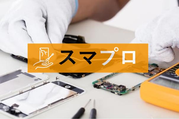 スマートフォン,パソコン修理|i+labo 守谷テラス店