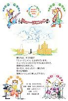 【絵本】ミュージニャン日本語ポスター修正20191205.jpg
