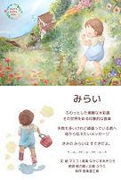 みらいポスターJP.jpg