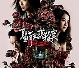 Fatal Visit Psycho-Drama, Suspense