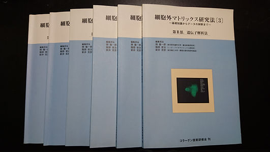 細胞外マトリックス, 細胞外マトリクス, コラーゲン, 研究