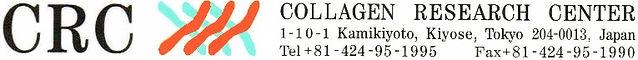 住所, 電話番号, FAX, コラーゲン技術研修会