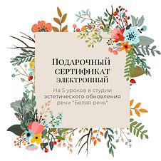 Подарочный сертификат электронный.png