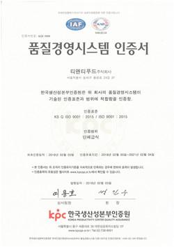 티엔티푸드(주) ISO9001 인증서