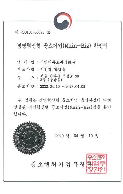 티엔티푸드(주) 경영혁신형 중소기업 확인서.jpg