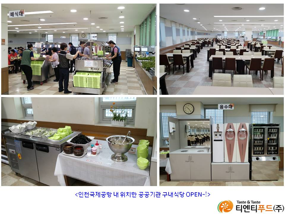 인천국제공항내 공공기관 오픈