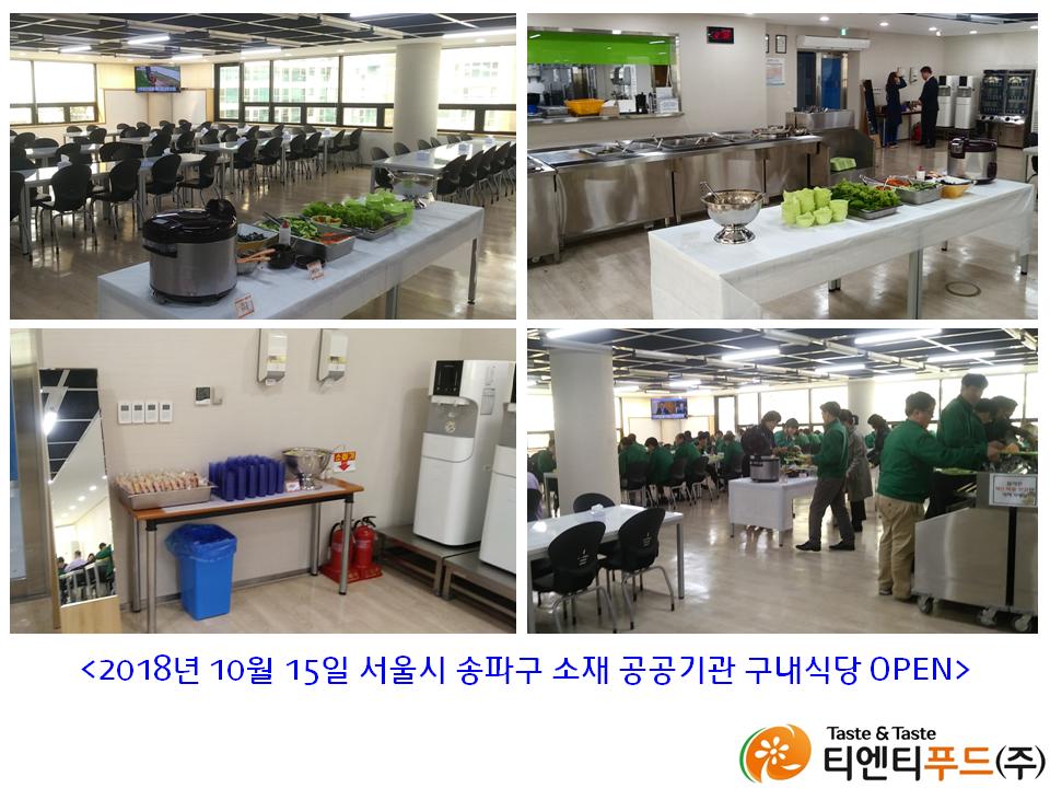 신규 구내식당 오픈