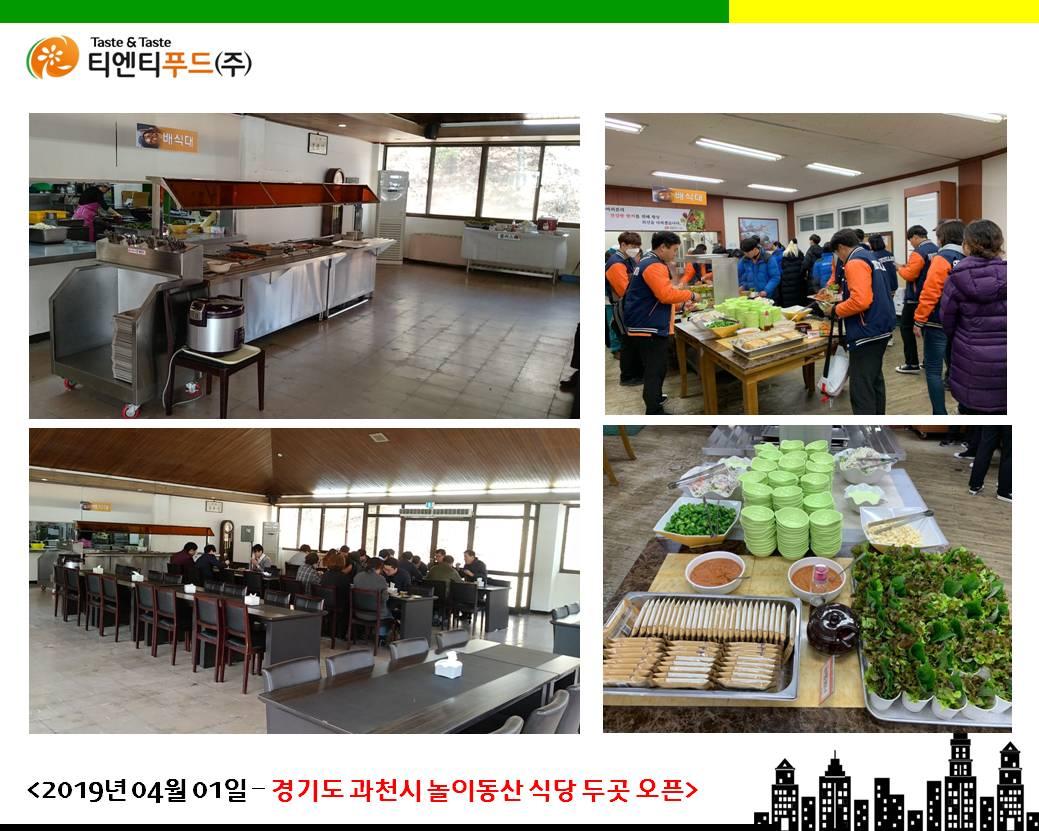 경기도 과천시 소재 신규 오픈
