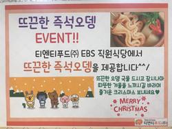 EBS 어묵이벤트1