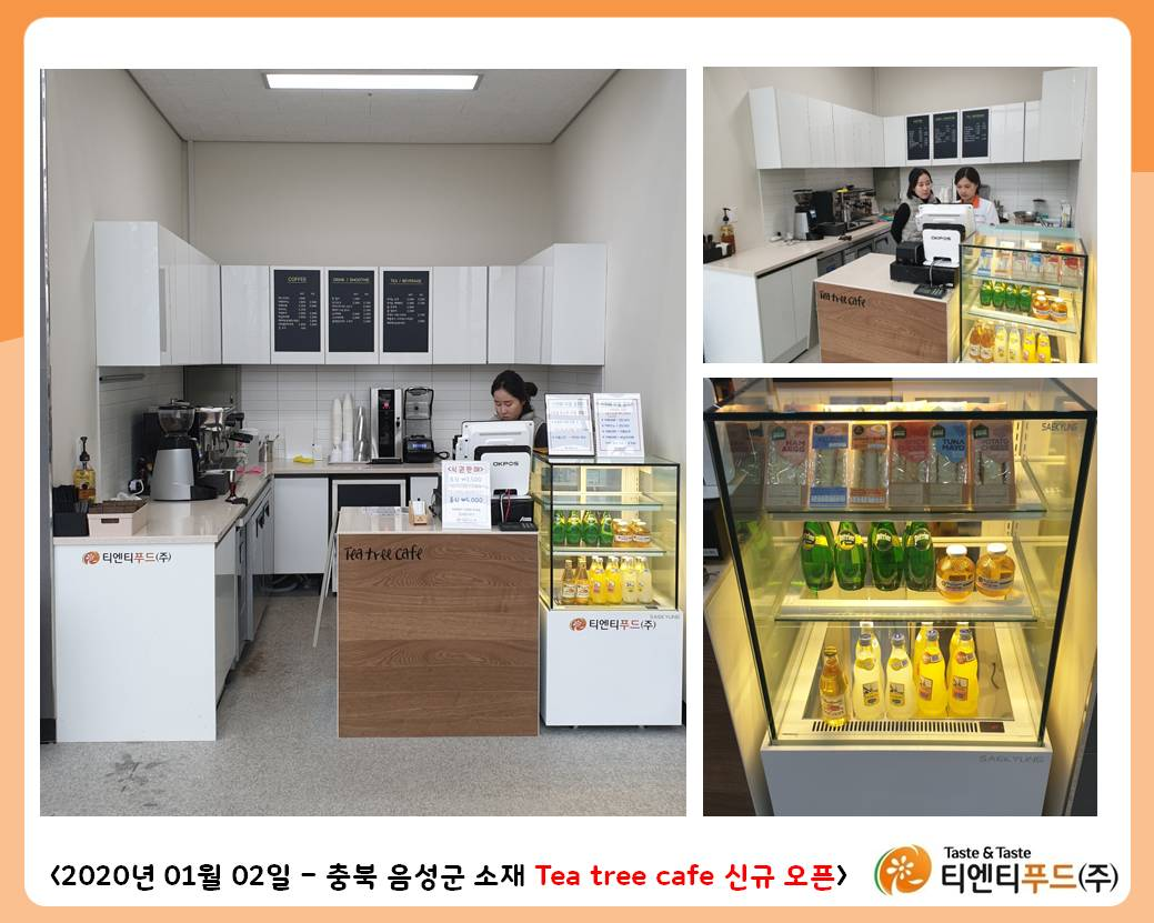 Tea tree cafe 신규 오픈