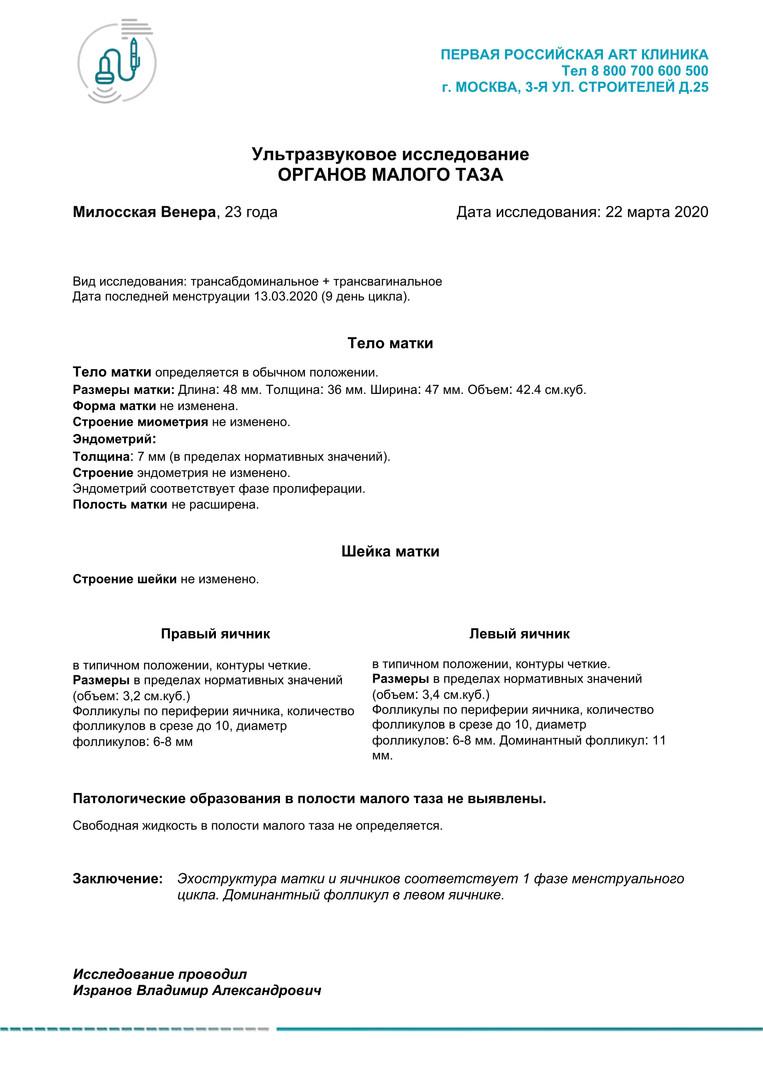 Протокол УЗИ ДиАссистент (3).jpg