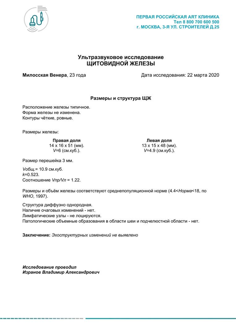 Протокол УЗИ ДиАссистент (4).jpg