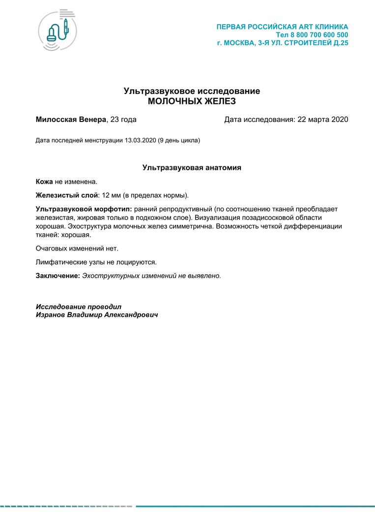 Протокол УЗИ ДиАссистент (2).jpg