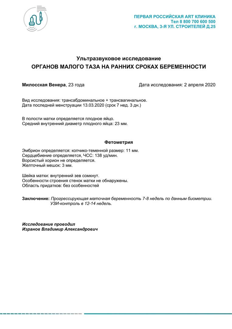 Протокол УЗИ ДиАссистент (5).jpg